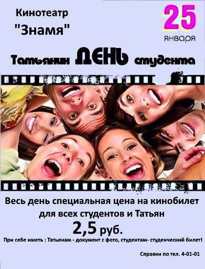 tatyanin-den-studenti-porno